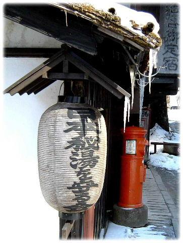 秘 を 会 守る 湯 日本
